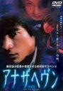 【中古】期限)アナザヘヴン 劇場版 【DVD】/江口洋介DVD/邦画ホラー