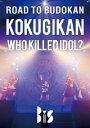 【中古】BiS/ROAD TO BUDOKAN KOKUGIKAN WHO KiL… 【DVD】/BiSDVD/映像その他音楽