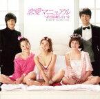 【中古】恋愛マニュアル〜まだ結婚したい女 オリジナル・サウンドトラック/TVサントラCDアルバム/サウンドトラック