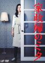 【SS中P5倍】【中古】家政婦のミタ BOX 【DVD】/松嶋菜々子DVD/邦画TV
