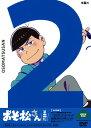【中古】初限)2.おそ松さん 【DVD】/櫻井孝宏DVD/OVA