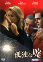 【中古】孤独な嘘 【DVD】/トム・ウィルキンソンDVD/洋画サスペンス