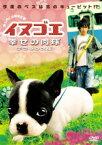 【中古】イヌゴエ 幸せの肉球 DX版 【DVD】/阿部力DVD/邦画ファミリー&動物