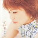【中古】てぃだ〜太陽・風ぬ想い〜/夏川りみCDアルバム/邦楽