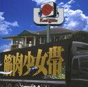 【中古】大公式2/筋肉少女帯CDアルバム/邦楽