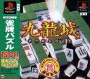 プレイステーション PSソフト・シューティング通販専門店ランキング2位 【中古】九龍城