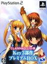 【中古】CLANNAD ベスト版 Key3部作 プレミアムBOX (限定版)ソフト:プレイステーション2ソフト/アドベンチャー・ゲーム