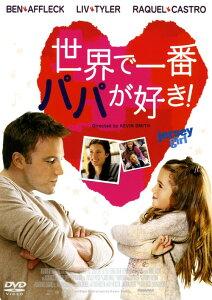 【中古】世界で一番パパが好き! 【DVD】/ベン・アフレックDVD/洋画コメディ