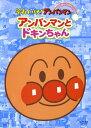 【中古】それいけ!アンパンマン アンパンマンとドキンちゃん 【DVD】/戸田恵子DVD/キッズ