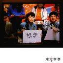 【中古】娯楽(バラエティ)/東京事変CDアルバム/邦楽