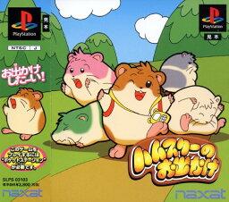 【中古】ハムスターのおでかけソフト:プレイステーションソフト/シミュレーション・ゲーム