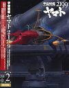 【中古】2.宇宙戦艦ヤマト2199 【ブルーレイ】/小野大輔ブルーレイ/大人向け