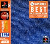 【中古】柿木将棋2 BEST ASCII CASUAL COLLECTIONソフト:プレイステーションソフト/テーブル・ゲーム