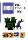 【中古】にほんごであそぼ 萬斎のややこしや 草枕 【DVD】/野村萬斎DVD/キッズ