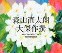 【中古】大傑作撰(初回限定盤)(2CD+DVD)/森山直太朗CDアルバム/邦楽