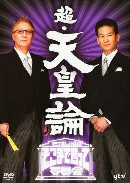 【中古】たかじんのそこまで言って委員会 超・天皇論 【DVD】/やしきたかじん