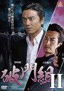 【中古】2.破門組 (完) 【DVD】/原田龍二DVD/邦画任侠