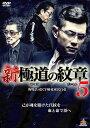 【中古】5.新・極道(やくざ)の紋章(だいもん) 【DVD】/的場浩司