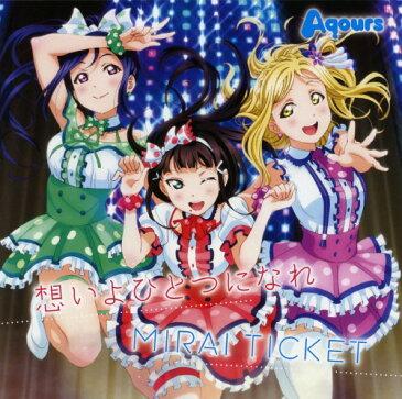 【中古】TVアニメ「ラブライブ!サンシャイン!!」挿入歌シングル「想いよひとつになれ/MIRAI TICKET」/Aqours