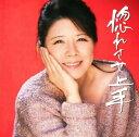 【中古】惚れさせ上手/道行華/森昌子CDシングル/演歌歌謡曲