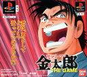 【中古】サラリーマン金太郎 THE GAMEソフト:プレイステーションソフト/アドベンチャー・ゲーム