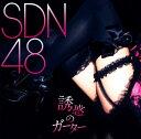 【中古】誘惑のガーター/SDN48CDアルバム/邦楽...