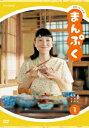 【中古】1.まんぷく 完全版 BOX 【DVD】/安藤サクラDVD/邦画TV