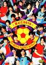 【中古】夏どこ2010 D-BOYSフットサルワールドカップ 【DVD】/D−BOYS