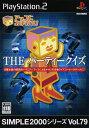 【中古】THE パーティークイズ アッコにおまかせ! SIMPLE2000シリーズ Vol.79ソフト:プレイステーション2ソフト/その他・ゲーム