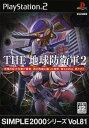 【中古】THE 地球防衛軍2 SIMPLE2000シリーズ ...