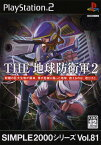 【中古】THE 地球防衛軍2 SIMPLE2000シリーズ Vol.81