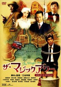 三谷 幸喜監督・脚本の面白い映画ランキングTOP12!おすすめは?