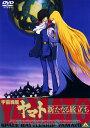【中古】宇宙戦艦ヤマト 新たなる旅立ち 【DVD】/富山敬DVD/大人向け