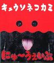 【中古】にゅ〜うぇいぶ(初回限定盤)(DVD付)/キュウソネコカミCDアルバム/邦楽