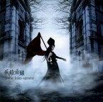 【中古】gothic lolita agitator/妖精帝國CDアルバム/アニメ