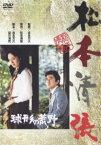 【中古】球形の荒野 【DVD】/竹脇無我DVD/邦画サスペンス