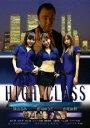 【中古】ハイクラス HIGHCLASS 【DVD】/庄司ゆうこDVD/邦画セクシー