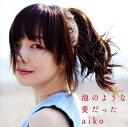 【中古】泡のような愛だった/aikoCDアルバム/邦楽