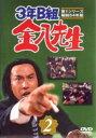 【中古】2.3年B組金八先生 1st 昭和54年版 【DVD】/武田鉄矢DVD/邦画TV