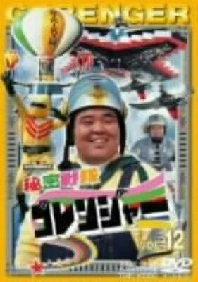 【中古】12.秘密戦隊ゴレンジャー 【DVD】/誠直也DVD/特撮