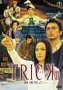 【中古】2.トリック TRICK 劇場版 超完全版 【DVD...