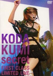 【中古】secret 〜FIRST CLASS LIMITED LIVE〜 【DVD】/倖田來未DVD/映像その他音楽