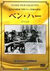 【中古】ベン・ハー (1925) 【DVD】/ラモン・ノヴァロDVD/洋画史劇スペクタクル