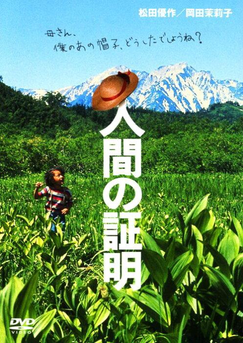【中古】人間の証明 (1977) 【DVD】/松田優作DVD/邦画サスペンス