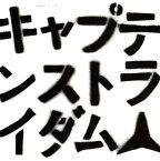 【中古】ブッコロリー/キャプテンストライダムCDアルバム/邦楽