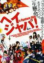 【楽天カード+αで最大28倍】【中古】ヘイジャパ! 【DVD】/神田沙也加DVD/邦画コメディ