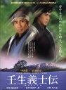 【SS中P5倍】【中古】壬生義士伝 【DVD】/中井貴一DVD/邦画歴史時代劇