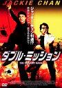 【中古】ダブル・ミッション 【DVD】/ジャッキー・チェンDVD/洋画アクション