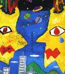 【中古】太陽の中の生活(初回限定盤)(DVD付)/THE BACK HORNCDアルバム/邦楽