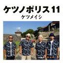 【中古】ケツノポリス 11(DVD付)/ケツメイシCDアルバム/邦楽